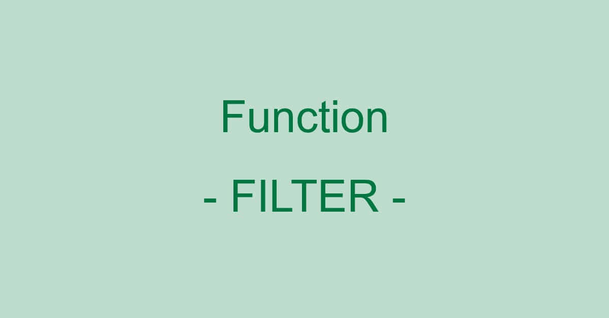 ExcelのFILTER関数の使い方|必要なデータを抽出する