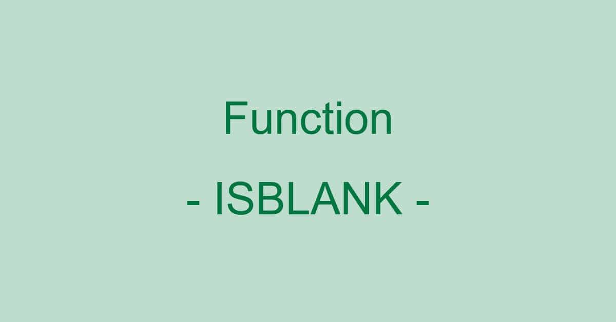 ExcelのISBLANK関数の使い方|空白セルかどうかを確認する