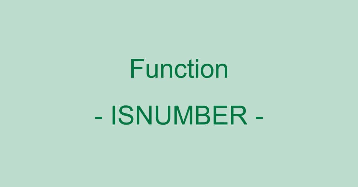 ExcelのISNUMBER関数の使い方|セルの値が数値か判定する
