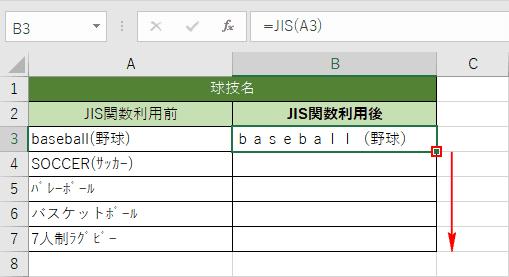 JIS関数の表示