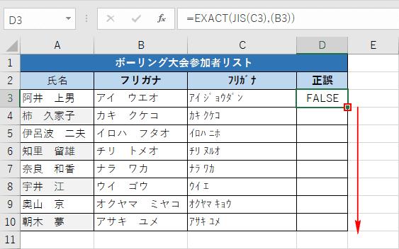 EXACT関数とJIS関数の出力