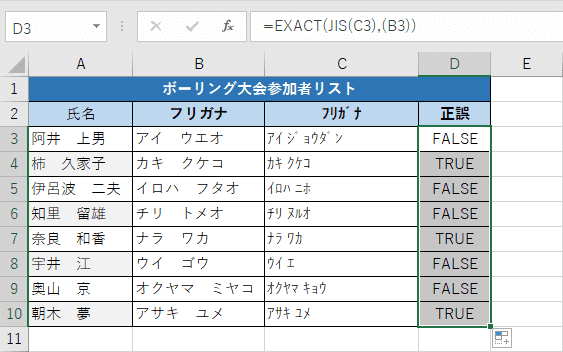 EXACT関数とJIS関数の一覧