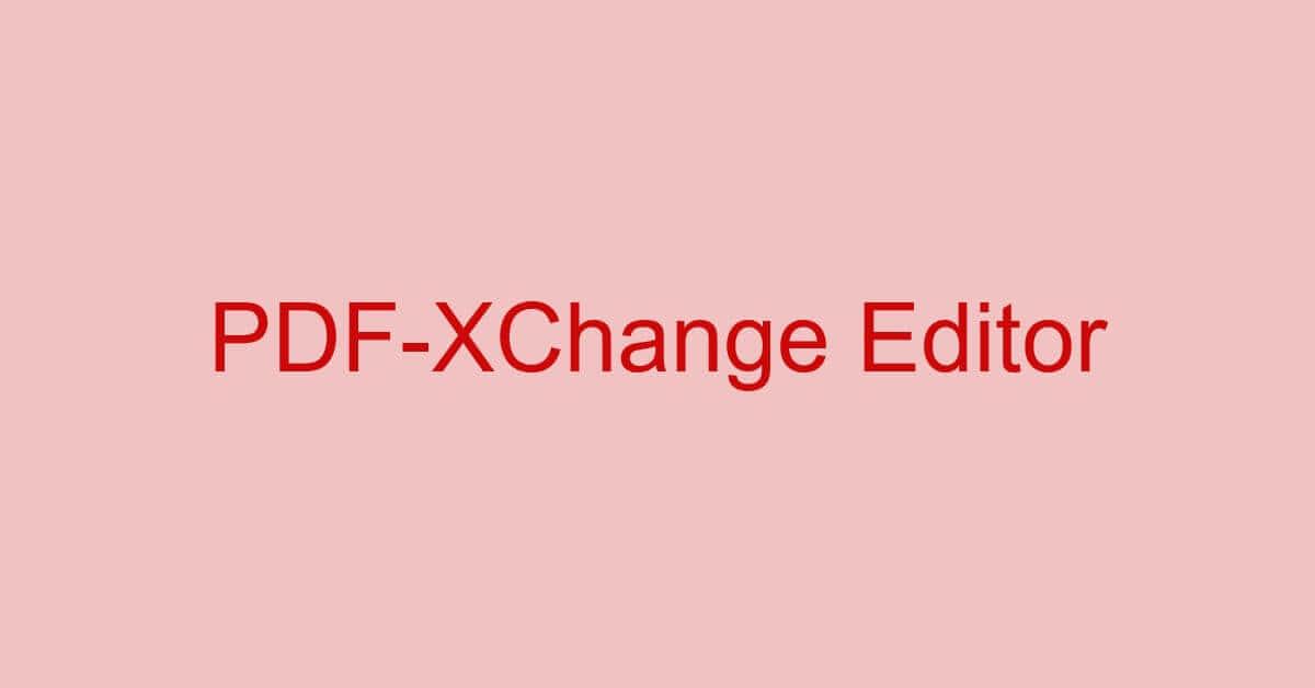 PDF-XChange Editorとは?機能/インストール/使い方などのまとめ