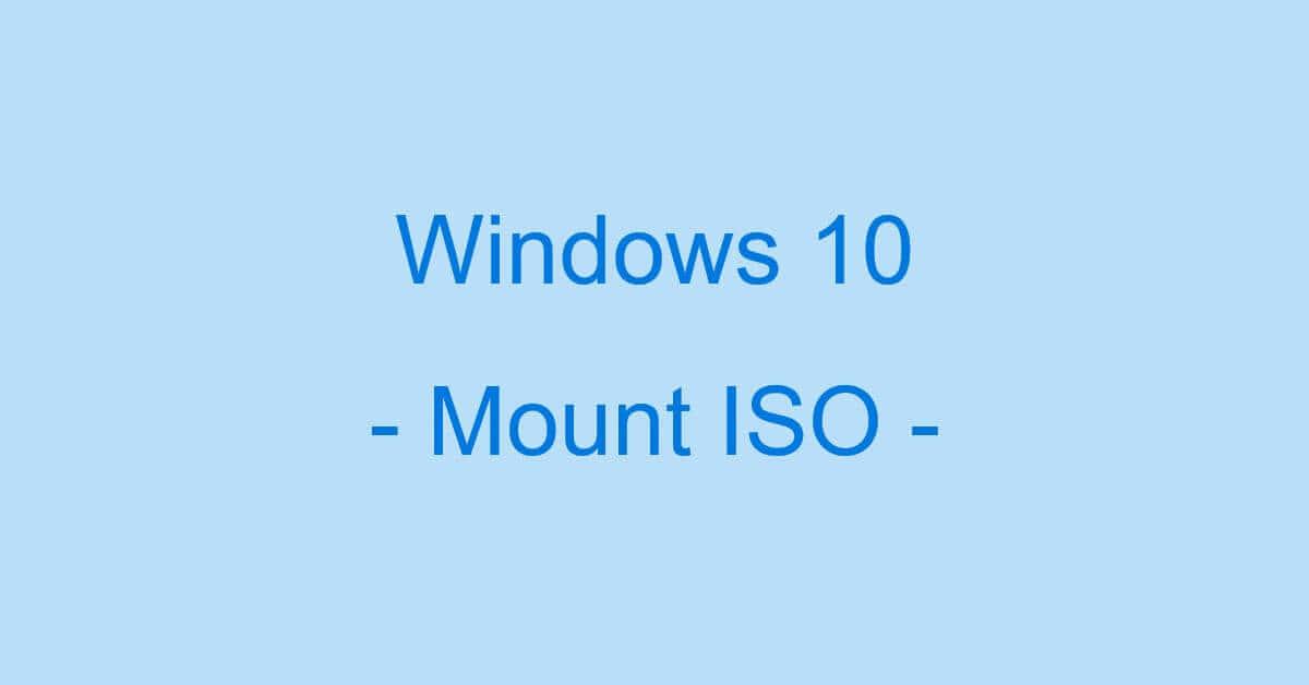 Windows 10でISOファイルのマウントをする方法