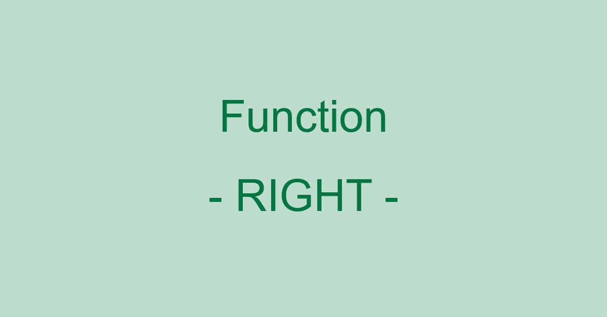 ExcelのRIGHT関数の使い方|文字列の右側から指定した文字数を返す