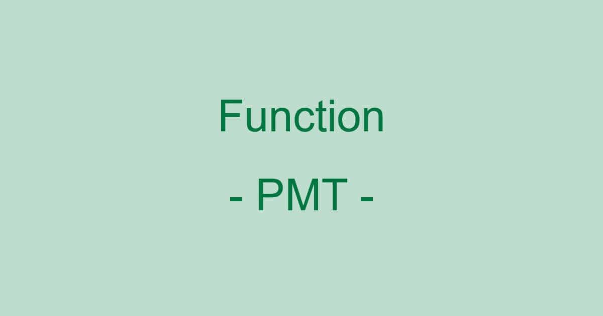 ExcelのPMT関数の使い方 ローンの定期支払額を算出する