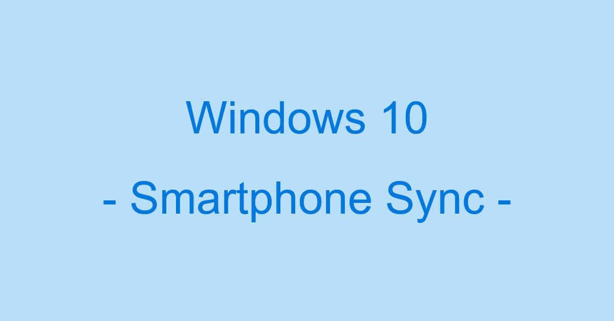 Windows 10でのスマホ同期機能の使い方(iPhone使用)