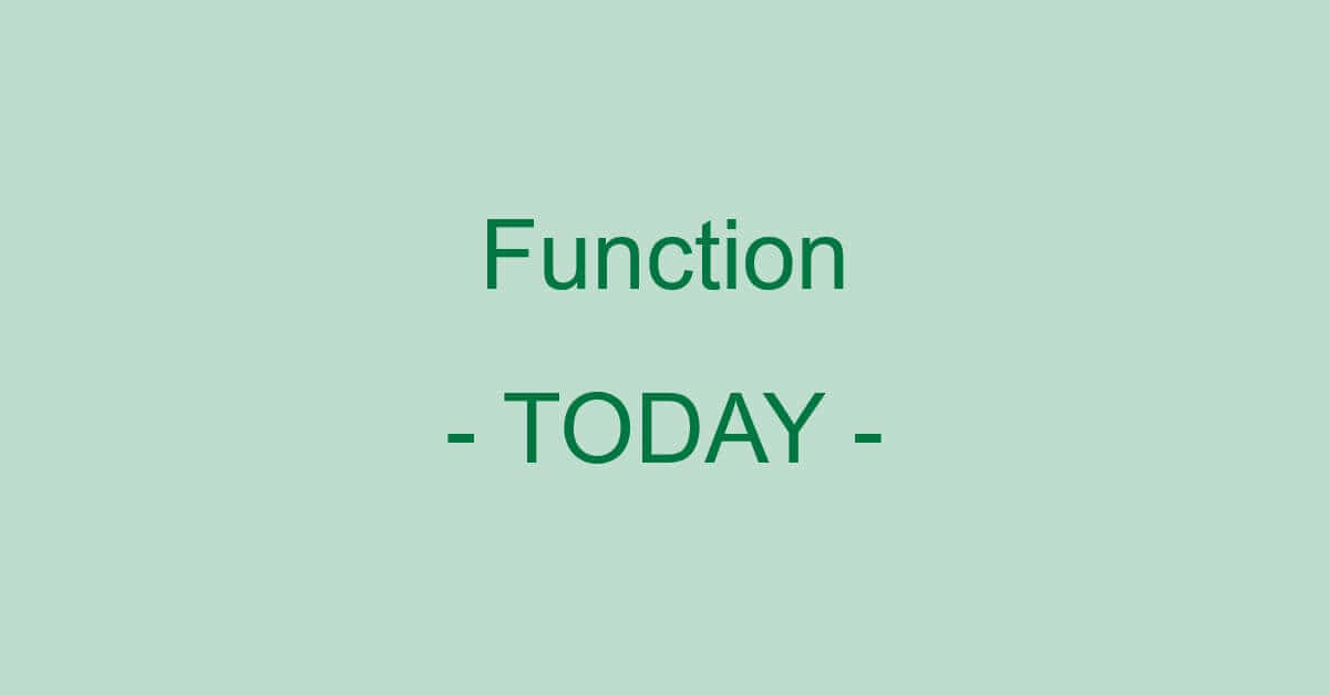 ExcelのTODAY関数の使い方|今日の日付を求める