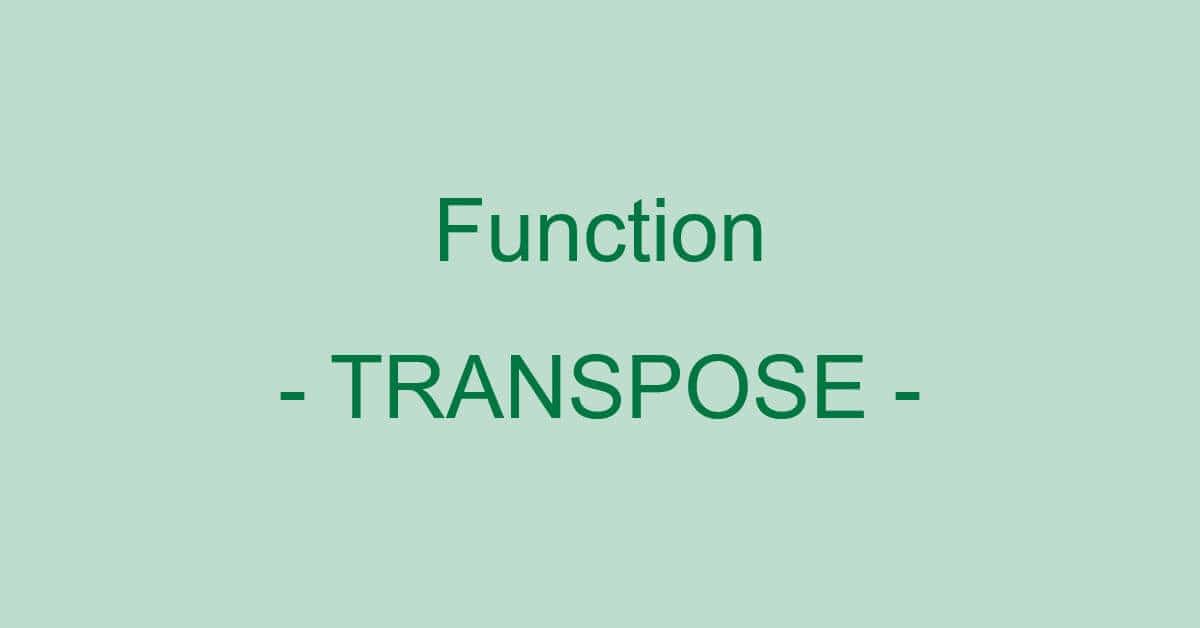 ExcelのTRANSPOSE関数の使い方|行と列を入れ替える