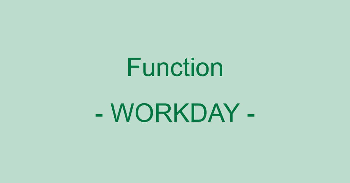 ExcelのWORKDAY関数の使い方|稼働日を求める