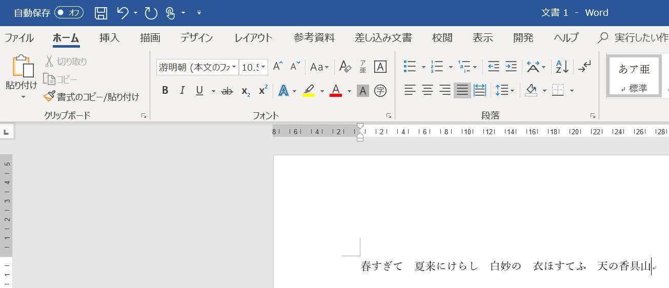 Wordのページを用意