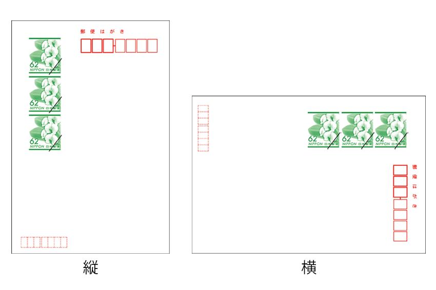切手複数貼り