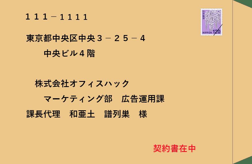 書き方 封筒 住所 【仕事・ビジネス】宛名の書き方(封筒)