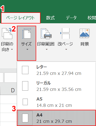A4を選択