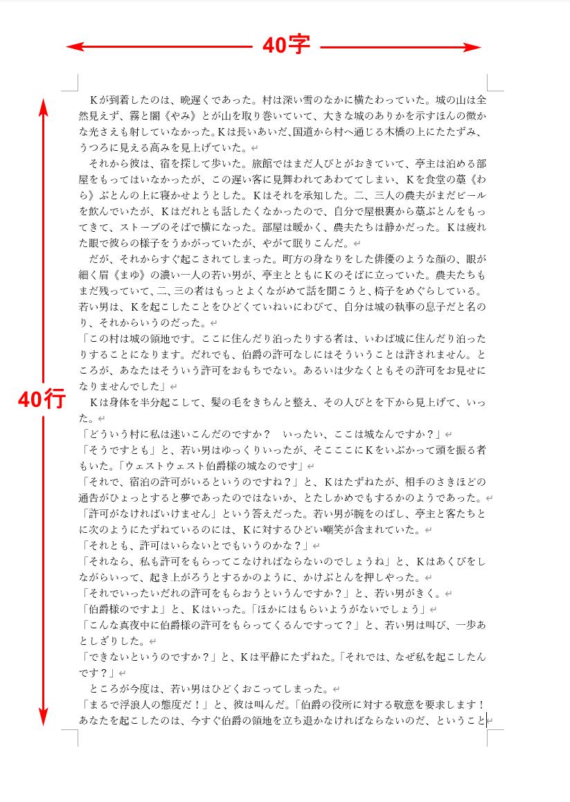 40字×40行