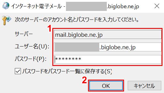 インターネット電子メール