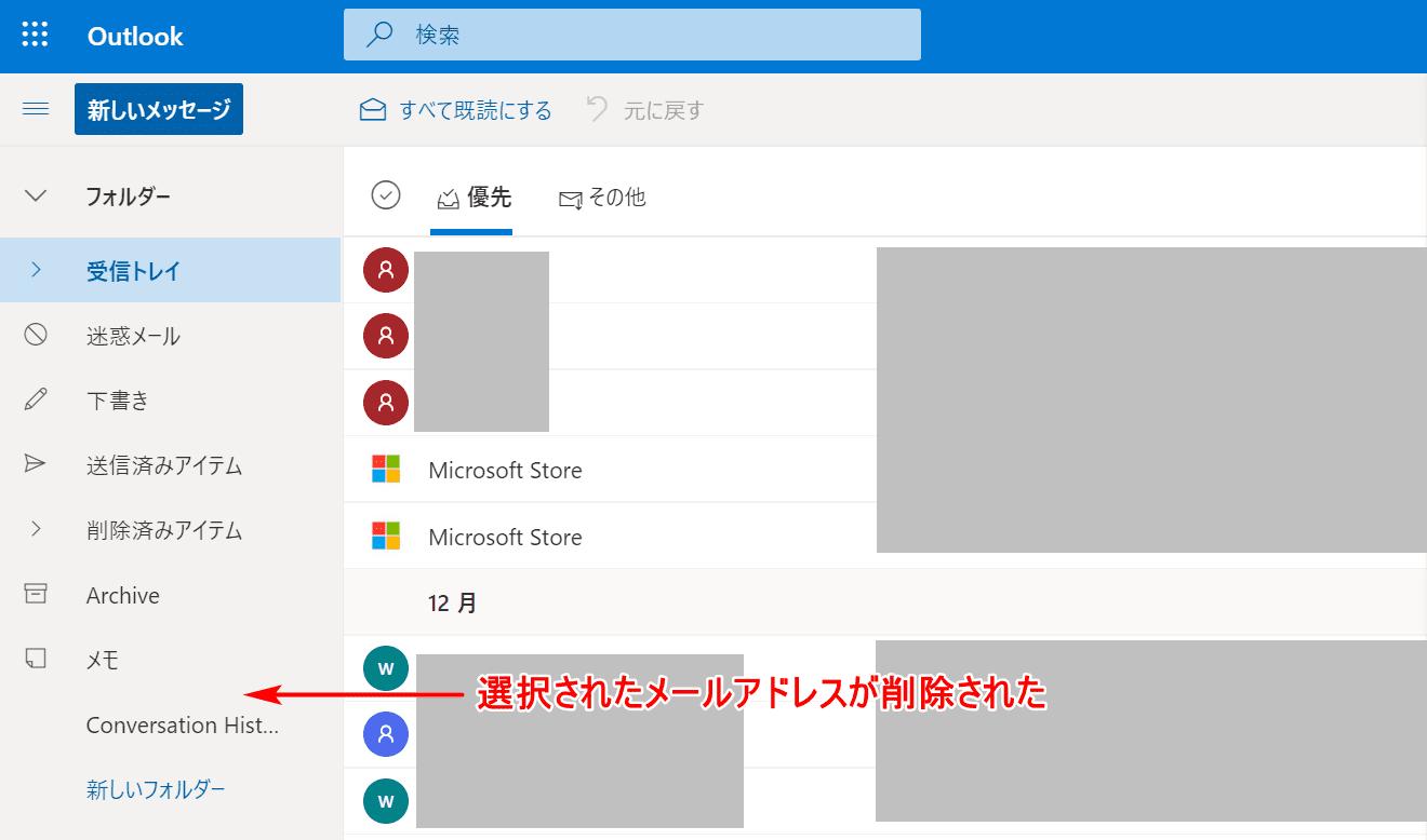 選択されたメールアドレスの削除