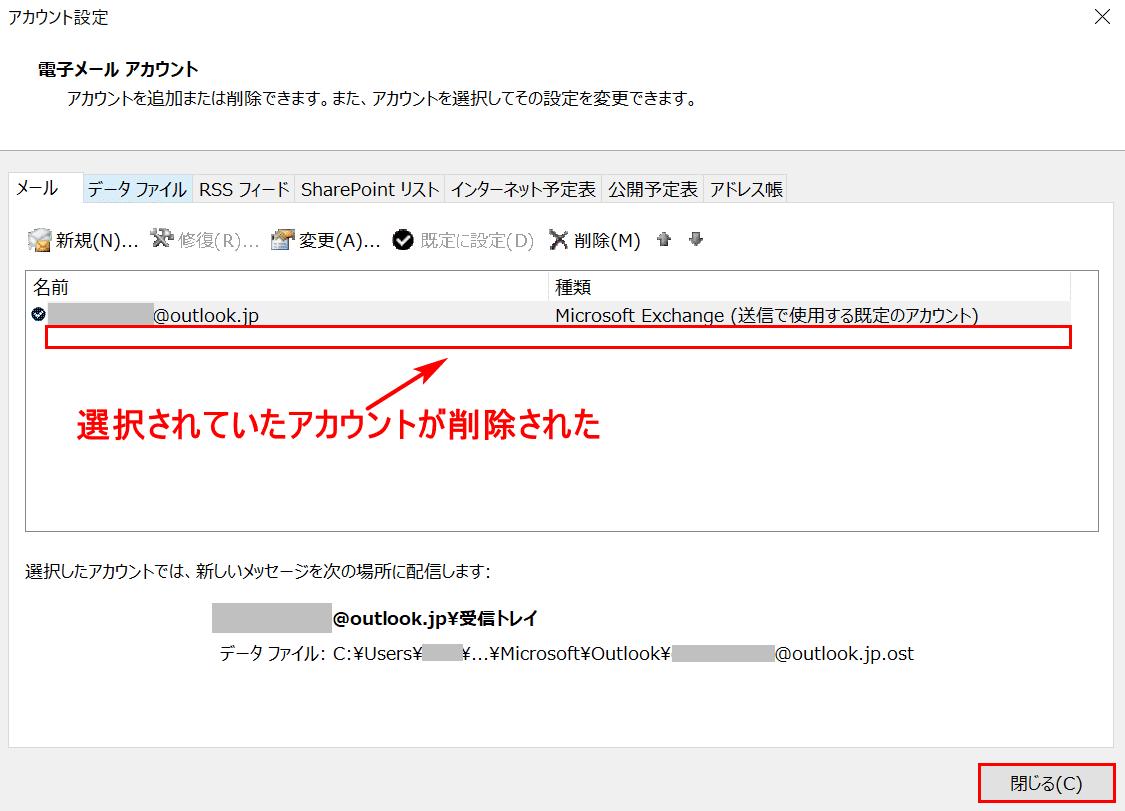 選択されていたアカウントの削除