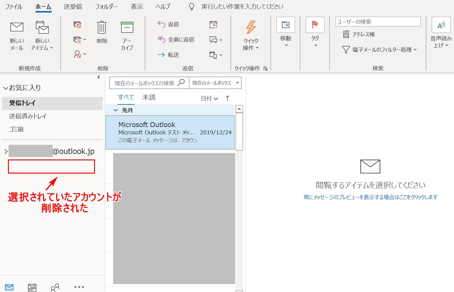 Outlookからのアカウント削除