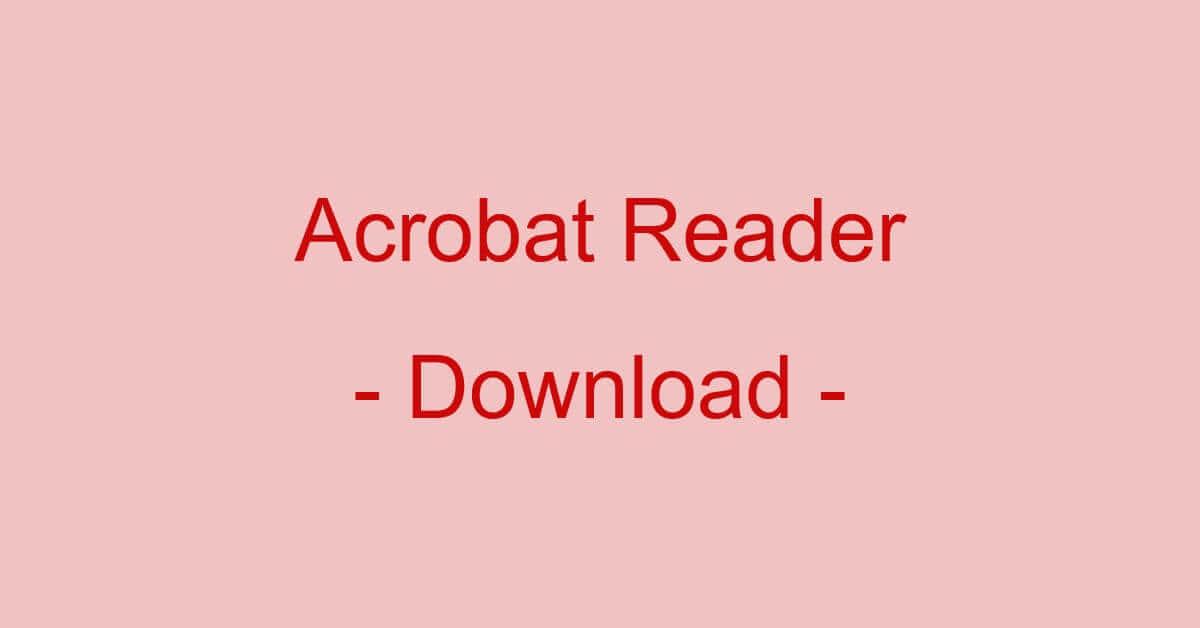 Adobe Acrobat Reader DCのダウンロード方法