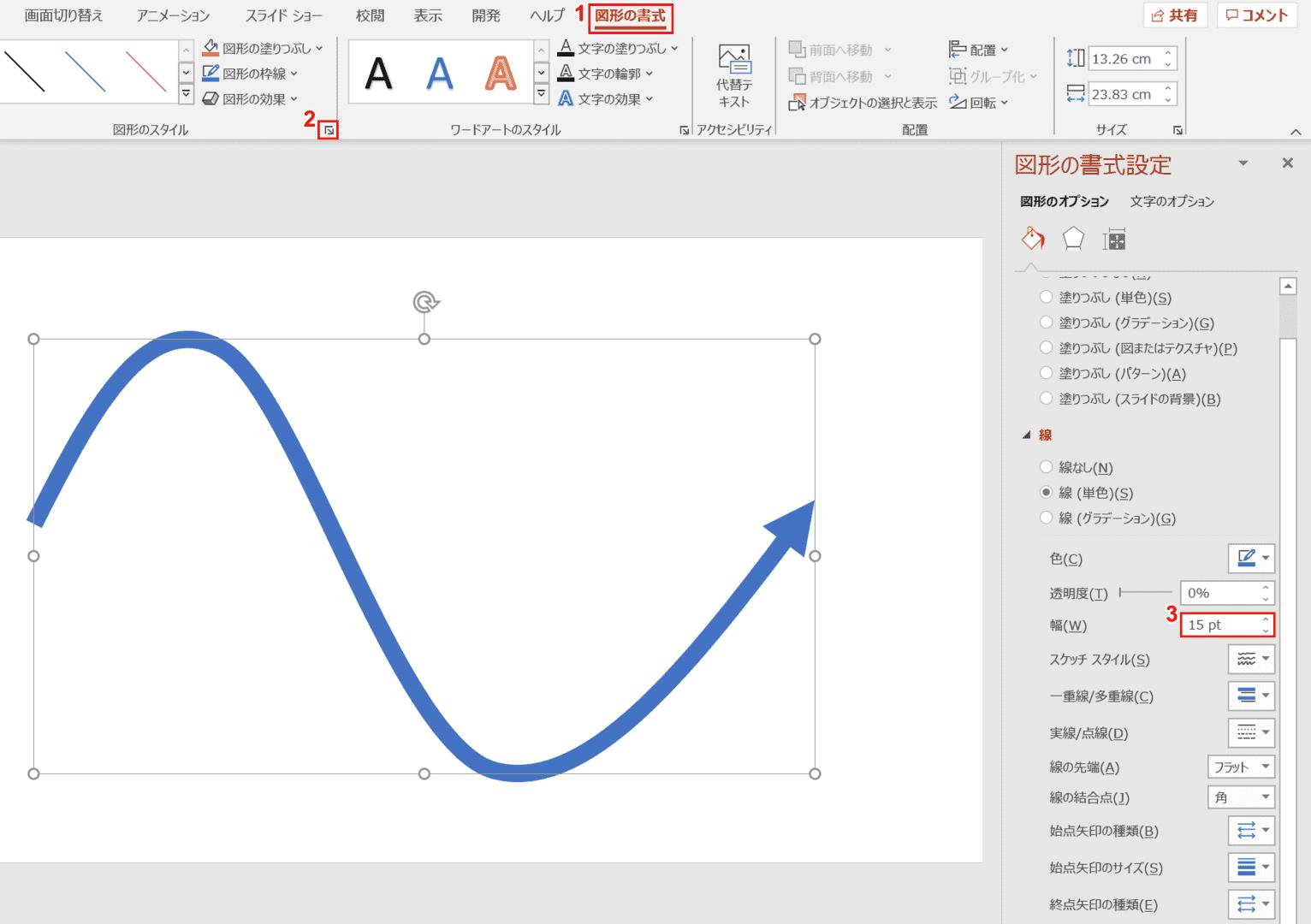 曲線矢印の太さの変更
