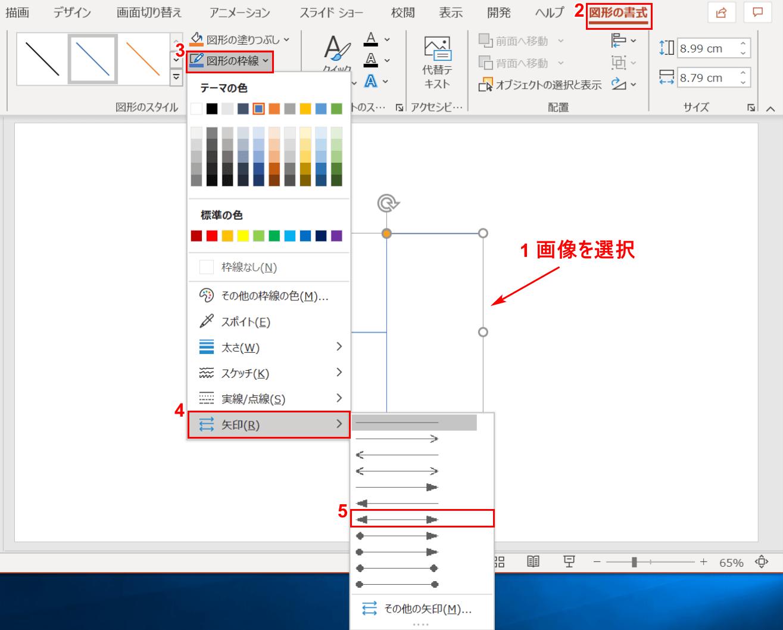 矢印スタイル7を選択