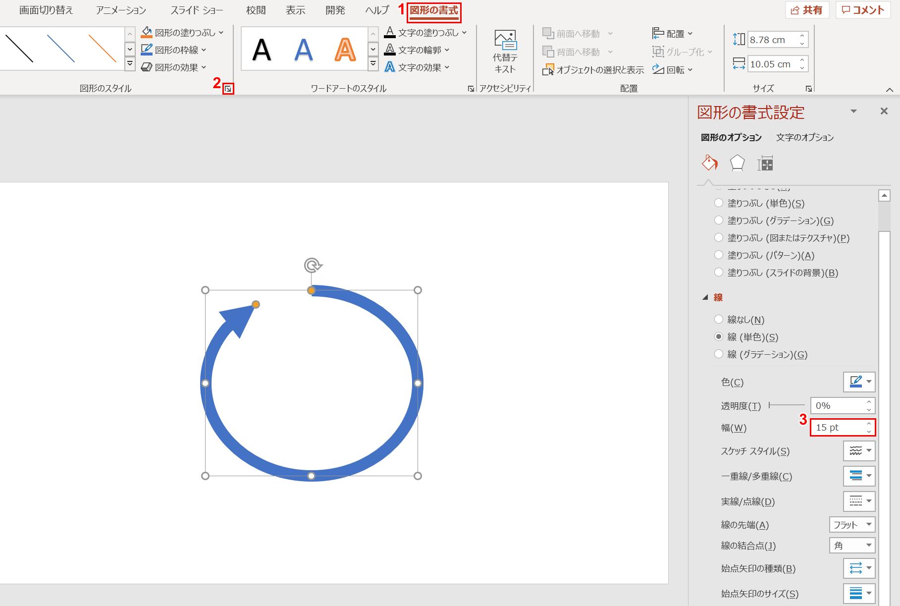 円弧矢印の太さの変更