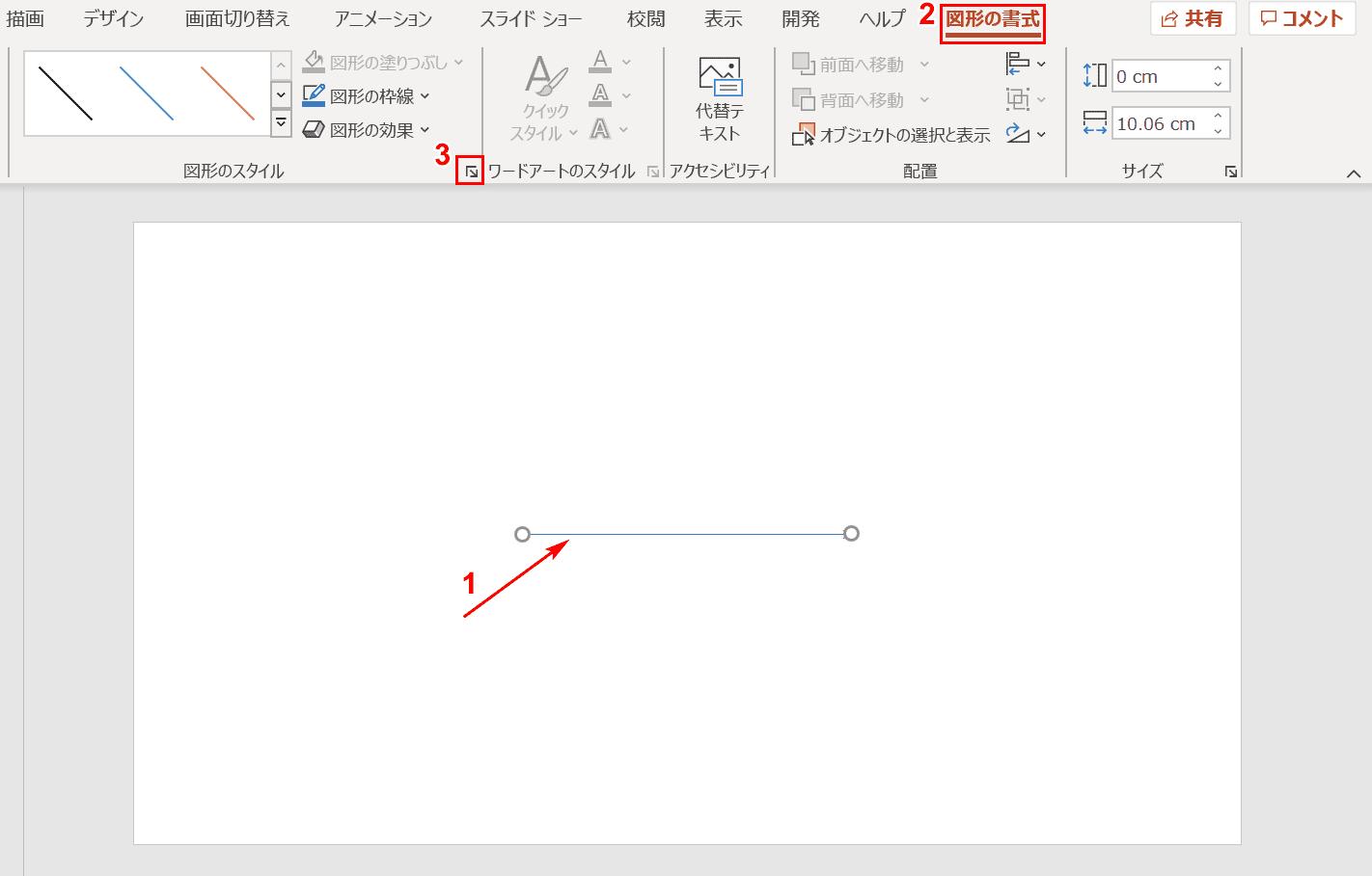 「図形」の書式設定ダイアログボックスボックス
