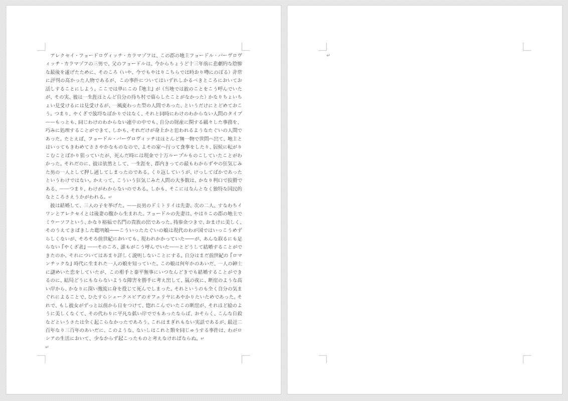 ページが増えた