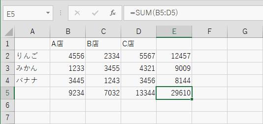 縦と横の2方向の合計が自動で計算