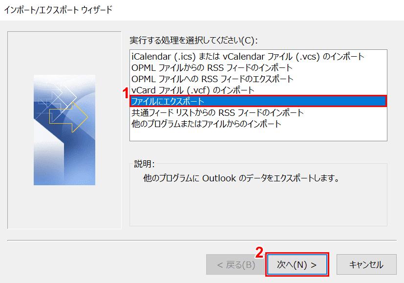 ファイルにエクスポート