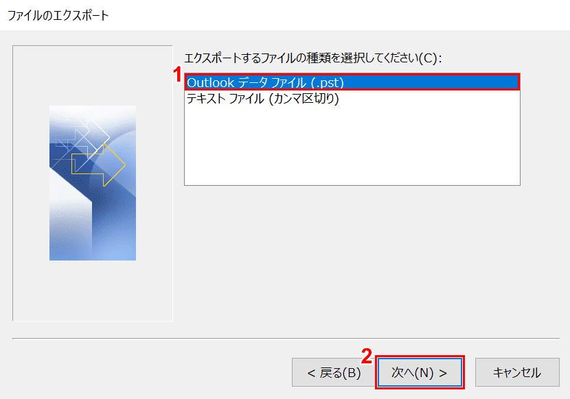 Outlookデータファイル