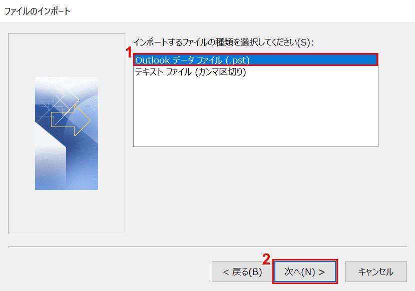 Outlookデータファイルを選択