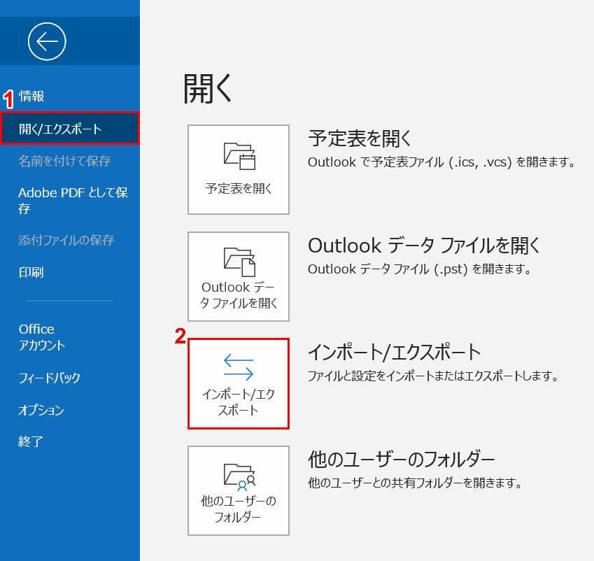 インポート/エクスポートの選択
