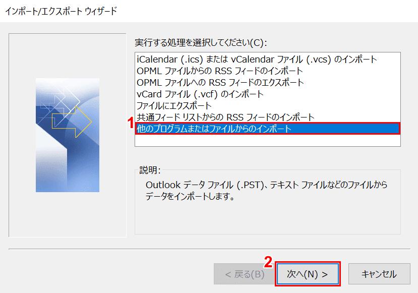 他のプログラムまたはファイルからのインポート