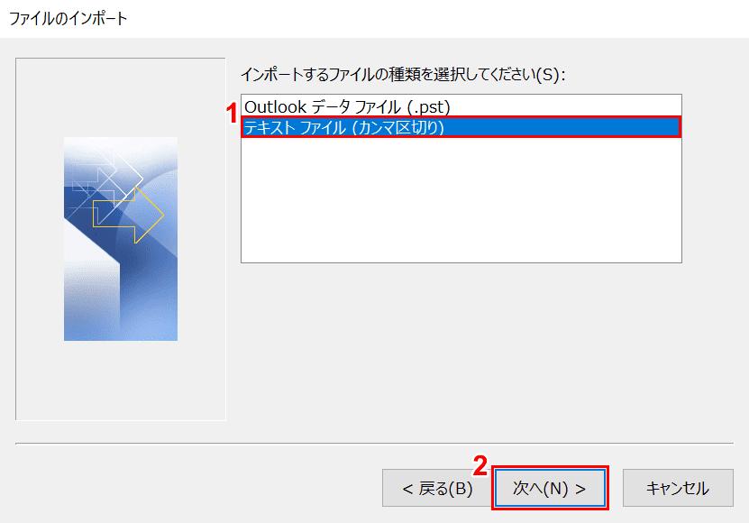 テキストファイル カンマ区切り