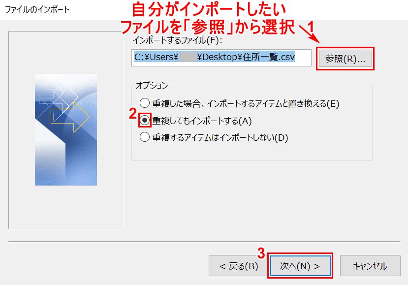 自分がインポートしたいファイルを選択