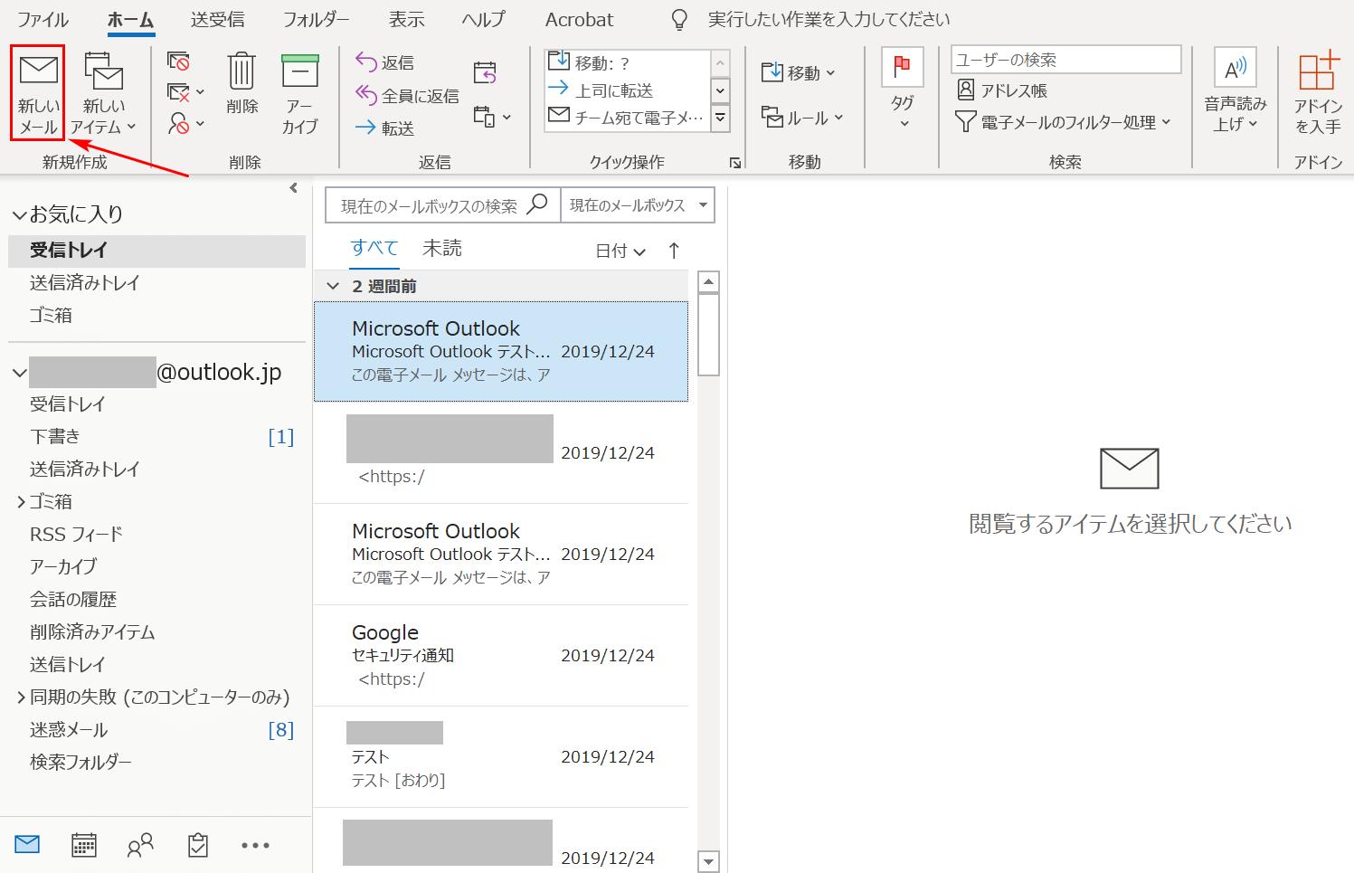 新しいメールを選択