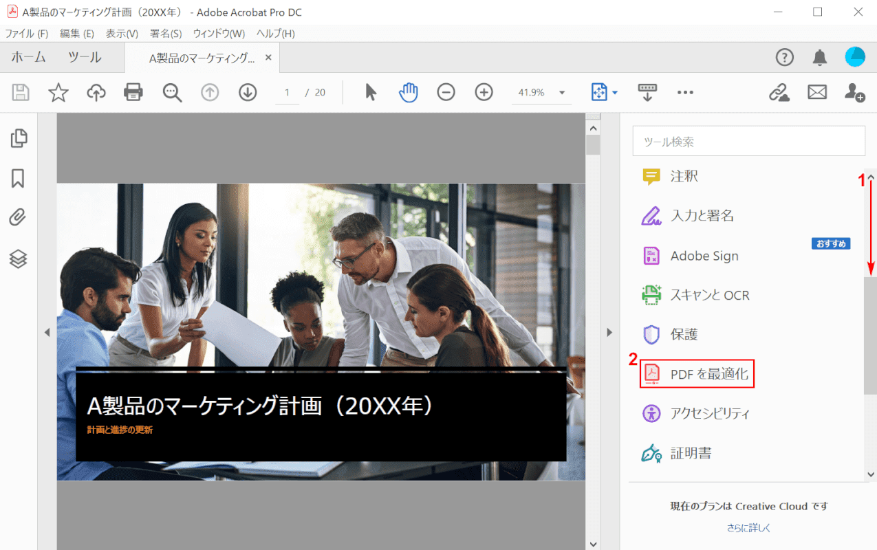 PDFを最適化