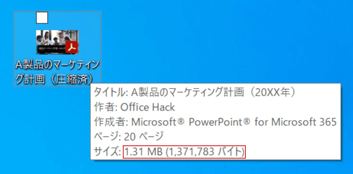 ファイルサイズの縮小
