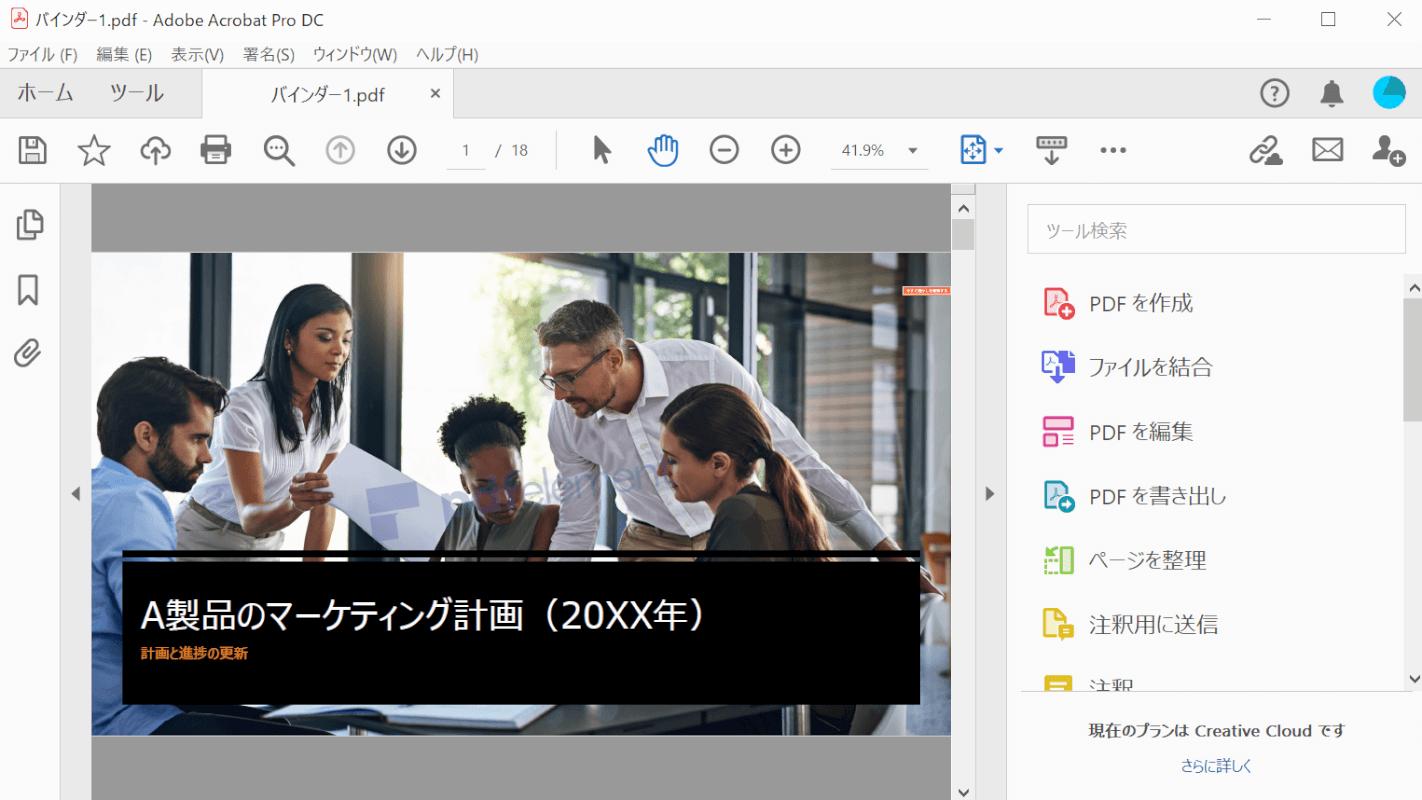 複数ファイルの結合