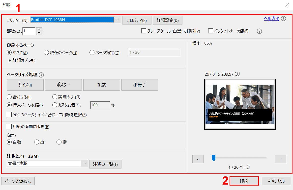印刷ボタンを押す
