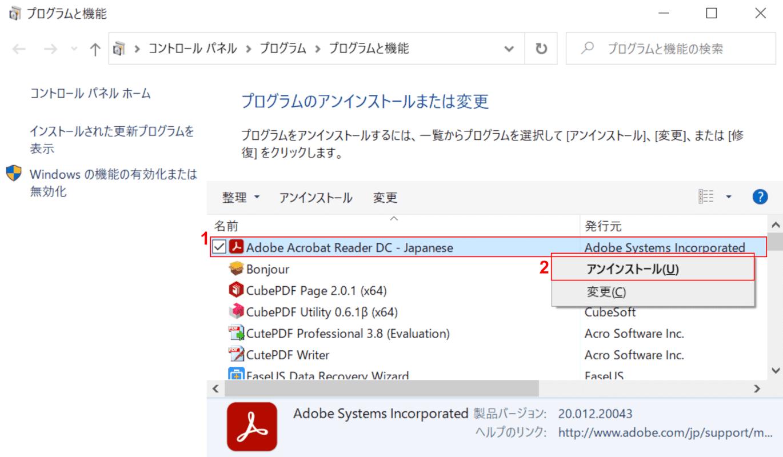 Adobe Acrobat Reader DCのアンインストール