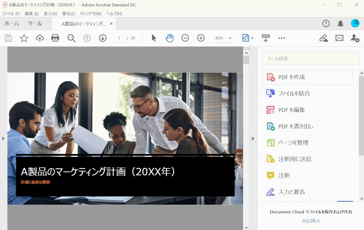 PDFの読み込み完了