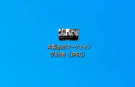 A製品のマーケティング計画(JPEG)