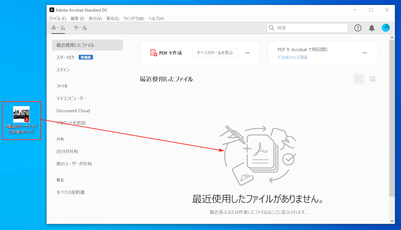 PDFファイルをドラッグアンドドロップ