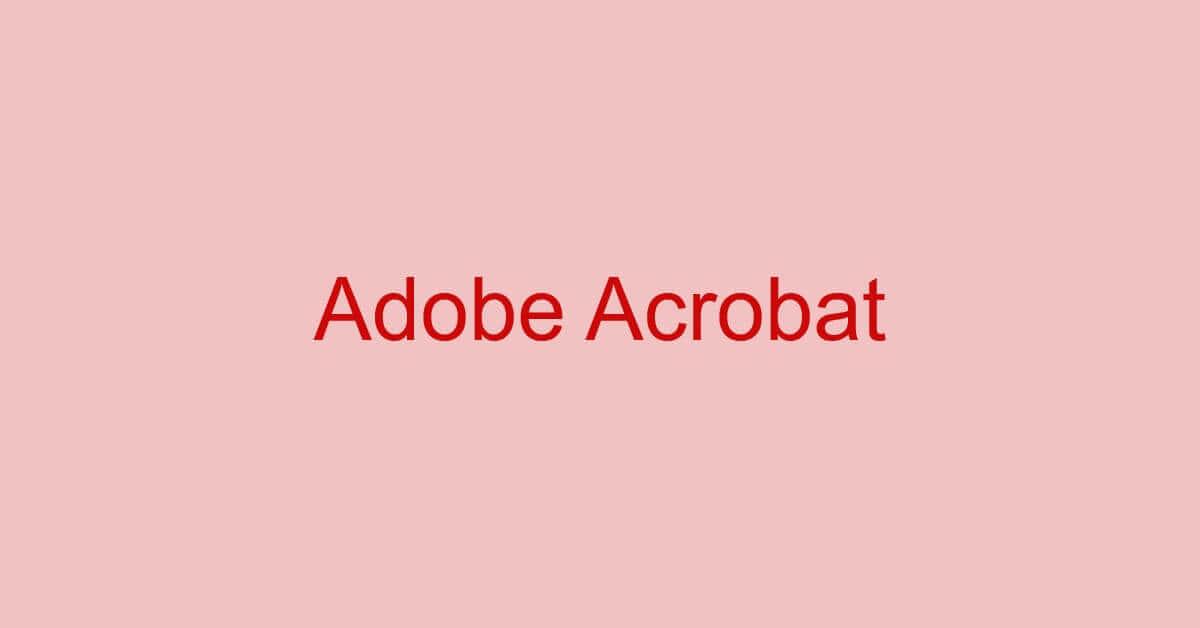 Adobe Acrobatシリーズの情報まとめ