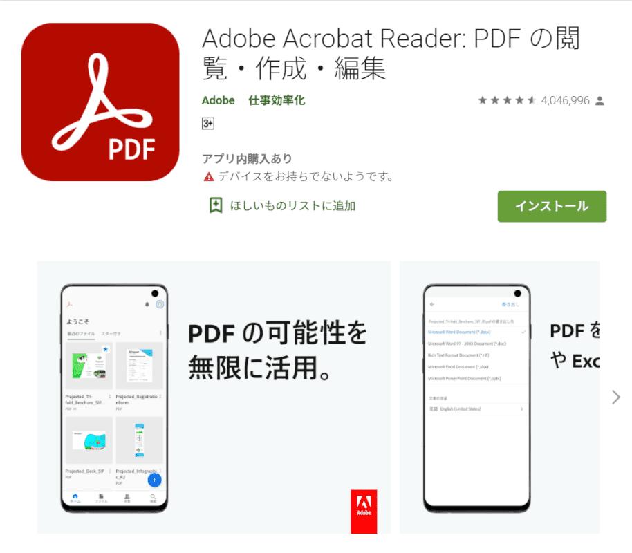アクロバットリーダー by Adobe