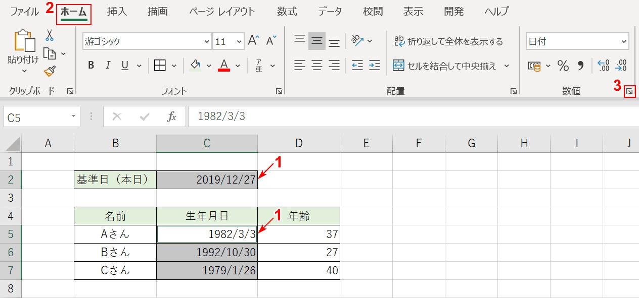 和暦にする範囲選択