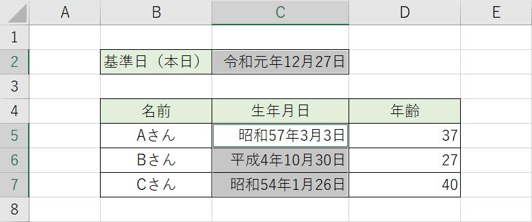 和暦で表示